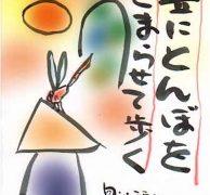 Taneda Santôka: Auch ich bin allein (20 Jahre Angkor Verlag)